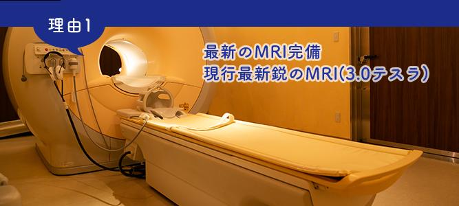 最新のMRI完備 現行最新鋭のMRI(3.0テスラ)