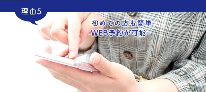 初めての方も簡単 WEB予約が可能
